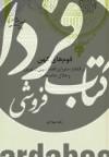 کهن نامه های زبان شناسی 1 (قوم های کهن در قفقاز،بین النهرین و هلال حاصلخیز)