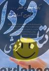 یک بغل طنز...کمی آسایش (زیباترین اشعار طنز از مشهورترین طنزپردازان ایران)