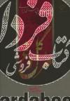 گل و مرغ (دریچه ای بر زیبایی شناسی ایرانی)
