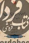 راهنمای تهیه شرح حال عمومی بیماری ها در طب سنتی ایران