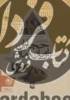 حجاران،راویان زمان (معرفی جامع سنگ نگاره های ساسانی)