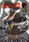 رمان نوجوان- بابا بزرگ سبیل موکتی
