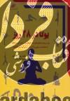 یوگا در 28 روز (یک برنامه 4 هفته ای که رازهای یک زندگی سرشار از سلامت،زیبایی و آرامش را بر شما...)