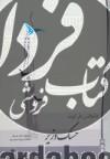 کتاب سخنگو بر دار کردن حسنک وزیر (صوتی)