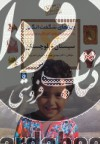 چراهای شگفت انگیز (ایران شناسی استان سیستان و بلوچستان)