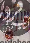 قصه های مهتاب 5 (سرباز کوچک سربی و هفت داستان دیگر)