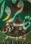 مازیار (4جلدی)