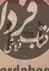 منشور کورش کبیر (همراه با ترجمه ی قطعات نویافته)