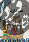 کتاب سخنگو قصه های قرآن 1 و 2 (صوتی)