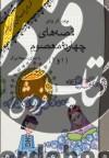 کتاب سخنگو قصه های 14 معصوم 1 و 2 (صوتی)