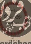 جامع العلوم (علامه شیخ محمدصالح حائری سمنانی استاد بزرگ حکمت در عصر حاضر)