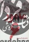 مامور 6- رمان