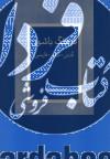 فرهنگ باشور(کردی،کردی،فارسی)پرسمان
