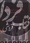 جشن ها و آیین های ایران باستان