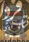 شش گانه اسرار نیکولاس فلامل جاودان 5 (پیمان شکن)