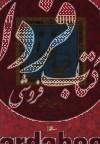 گزیده ای از غزل های حافظ (چشمه خورشید)