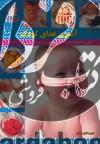دنیای هنر آشپزی غذای کودک (برای کودکان سنین 6تا36 ماه)