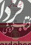 شیوه ی عاشقی (کتابی در ستایش مولانا)