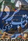 فرهنگ نامه ی طلایی نوآموز (با 100 موضوع اصلی و 1000 تصویر رنگی)