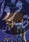 تاکتیک های شطرنج برای بازیکنان فعال