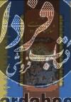 متن کامل شاهنامه فردوسی