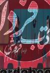 سفرهای اتوبوس قرمز (خوزستان)