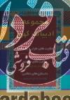 مجموعه ادبیات کهن (حکایت های هزار و یک شب،حکایت های سعدی،داستان های نظامی)،(3جلدی