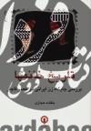 تاریخ خانمها (بررسی جایگاه زن ایرانی در عصر قاجار)