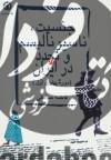 جنسیت،ناسیونالیسم و تجدد در ایران (دوره پهلوی اول)