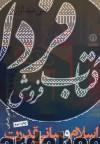 دین و عرفان 7 (اسلام و مبانی قدرت)