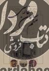 منم سلمان فارسی