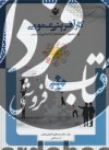 کارآفرینی عمومی / ویژه دانشجویان تمامی رشته های دانشگاه آزاد اسلامی