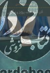 آذر شهدخت پرویز و دیگران