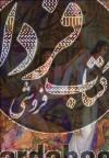 آثار استاد محمود فرشچیان