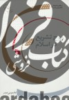 در قلمرو اندیشه امام موسی صدر 8 (روح تشریع در اسلام)