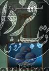 مجموعه آثار18 (اسلام شناسی 3)