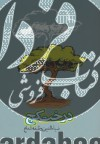 داستان ایرانی 5 (درخت کج)