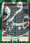 تاریخ چهارده معصوم (علیهم السلام)،(از پیامبر اسلام (ص) تا قیامت)