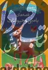 قشنگ ترین کتاب پازل من (قصه های بامبی و حیوانات)