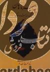 پیر ماهان (زندگی،اندیشه و سلوک شاه نعمت الله ولی)