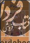 کتاب سخنگو الهی قمشه ای (در محضر حافظ 3)،(صوتی)