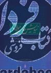 نیایش های مولانا (گزیده ای از نیایش های شورانگیز مولانا)