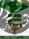 مقدمه ای بر سیاست گذاری زیست محیطی در نظام حقوقی ایران