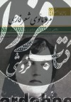 پروین اعتصامی مردبانوی شعر فارسی (نگاهی تازه به کیستی شاعر و چیستی شعرش)