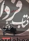 ادبیات ایران 1 (شوخی عشق)