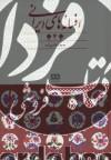 افسانه های ایرانی 4