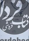 کهن نامه های زبان شناسی 5 (راهنمای کتیبه های ایرانی میانه (پهلوی-پارتی))