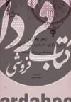 کهن نامه های زبان شناسی 6 (زبور پهلوی (متن پهلوی،حرفنویسی،آوانویسی (ترجمه فارسی و یادداشت ها)))