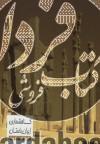 گاهشماری ایران باستان