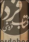 مفاتیح الملکوت (قرآن،نهج البلاغه،صحیفه)،(3جلدی)